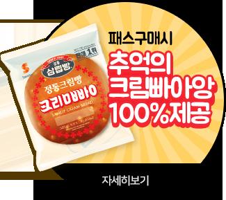 수강신청 시 추억의 크림빵 100%제공