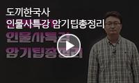 초단기 성적폭발의 비법,<br>암기Tip공개! 무료동영상