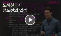 정도전, 조선의 설계자 무료동영상