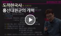 흥선대원군의 개혁<br>왕권강화 무료동영상