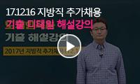 2017 지방직 추가채용 한국사 해설강의 무료동영상
