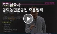 동학농민운동까지의 흐름<br>암기팁 세 개면 정리 끝! 무료동영상