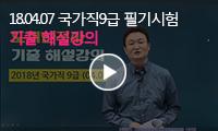 2018 국가직9급 필기시험 한국사 해설강의 무료동영상