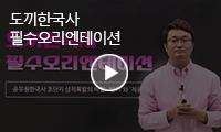 도끼한국사<br>필수 오리엔테이션 무료동영상