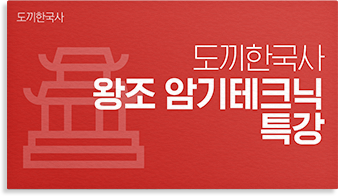 도끼한국사 왕조 암기테크닉특강
