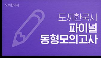 도끼한국사 파이널 동형모의고사