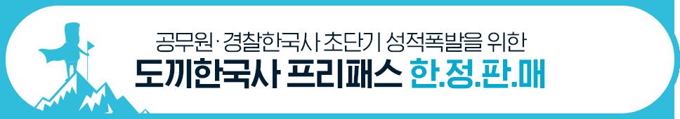 공무원·경찰한국사 초단기 성적폭발을 위한 도끼한국사패스 한.정.판.매