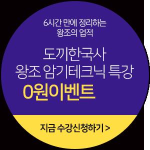 도끼한국사 왕조 암기테크닉 특강0원 이벤트(~12/31)