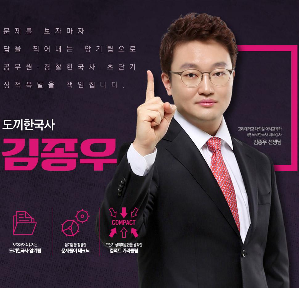 문제를 보자마자 답을 찍어내는 암기팁으로 공무원한국사 초단기 성적폭발을 책임집니다. 한국사 김종우