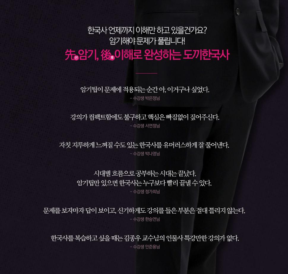 한국사는 절대 오래 보지 마라! 先암기, 後이해로 완성하는 도끼한국사