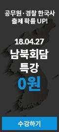 남북회담특강 0원