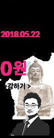 부처님오신날 불교특강 0원 수강하기