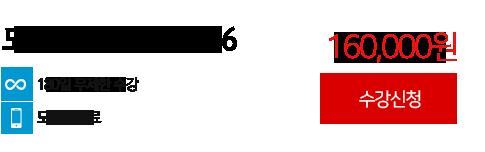 도끼한국사 프리패스6 : 160,000원