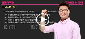 도끼한국사 왕조특강 무료공개