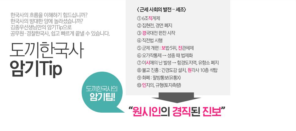 한국사의 흐름을 이해하기 힘드십니까? 한국사의 방대한 양에 놀라셨습니까? 김종우선생님만의 암기Tip으로 공무원한국사, 쉽고 빠르게 끝낼 수 있습니다.