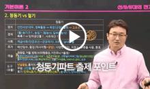 영상3_청동기파트출제포인트