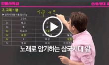 영상4_노래로암기하는삼국시대왕