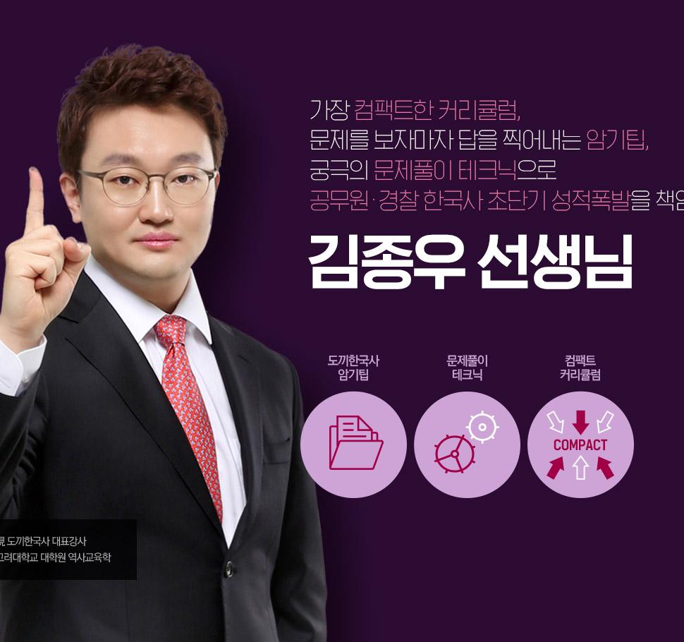 김종우 선생님