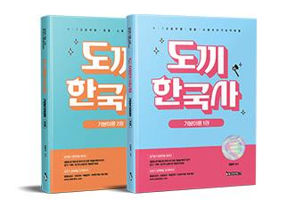 도끼한국사 기본이론 교재 (전 2권) 교재
