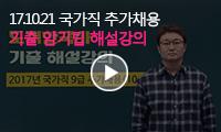17.10.21 국가직 추가 기출 암기팁 해설강의 무료동영상
