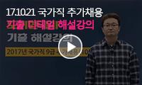 17.10.21 국가직 추가 기출 디테일 해설강의 무료동영상