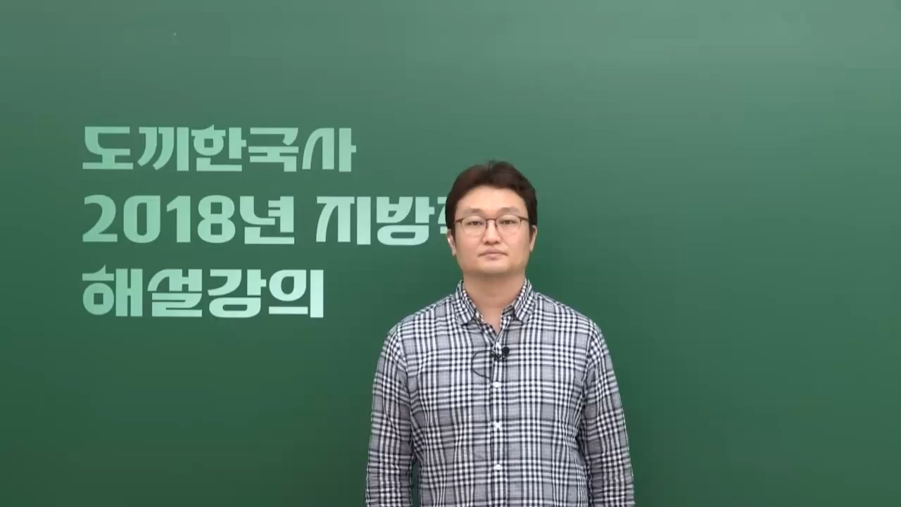 2018 지방직 9급 필기시험 한국사 해설강의 무료동영상