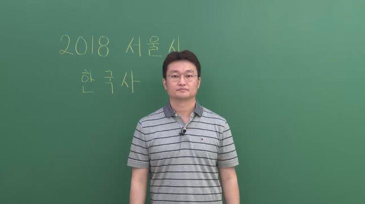2018 서울시 9급 필기시험 한국사 해설강의 무료동영상