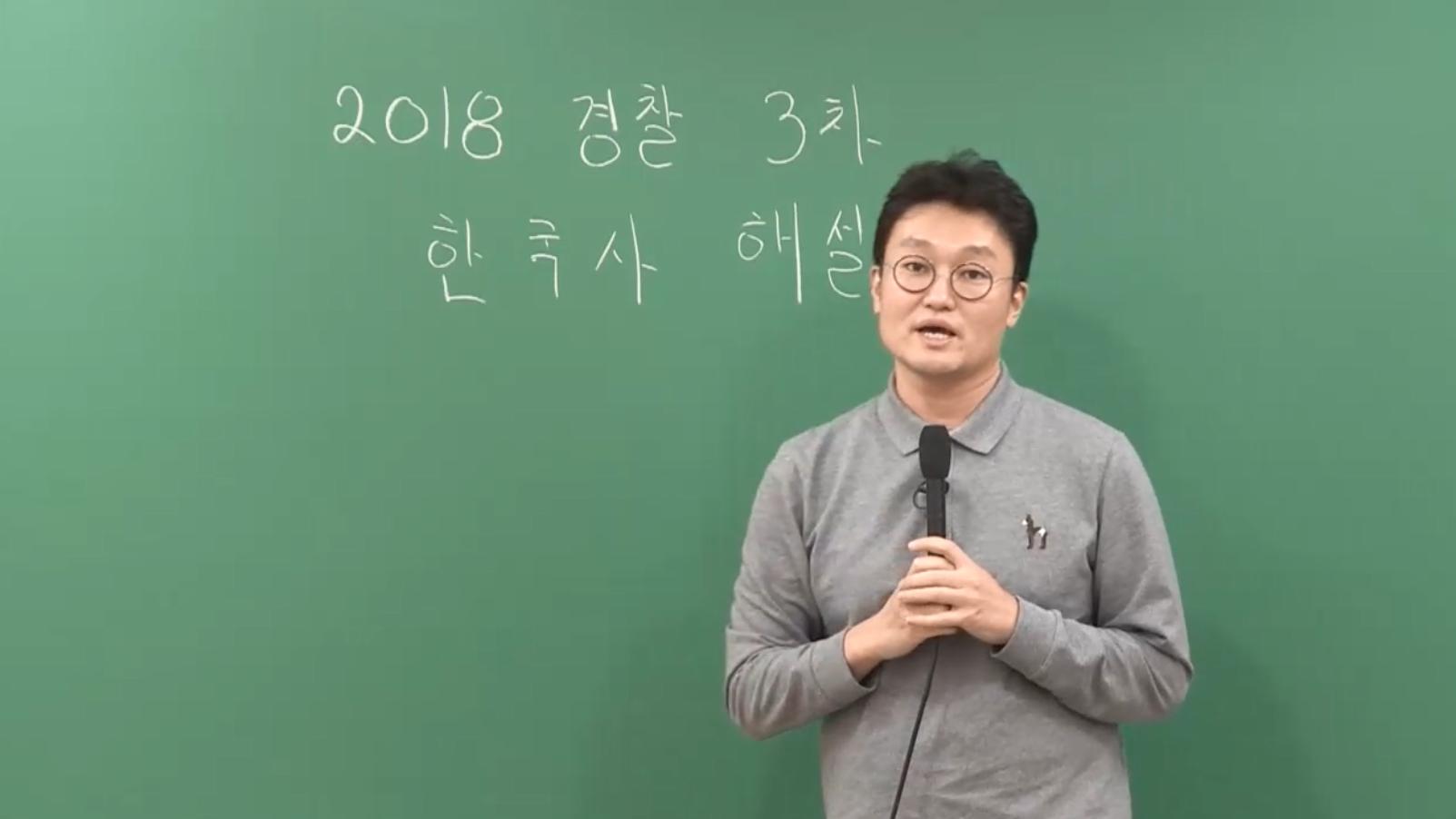 2018 경찰 3차 필기시험 한국사 해설강의 무료동영상