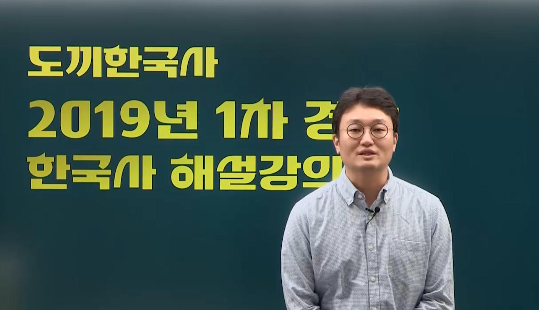 2019 경찰 1차 필기시험 한국사 해설강의 무료동영상