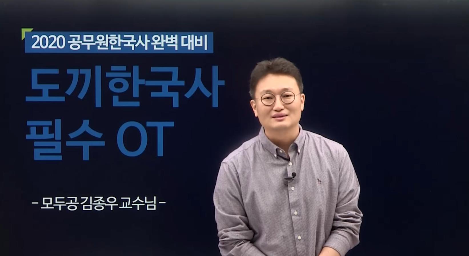 2020 도끼한국사 필수 OT 무료동영상