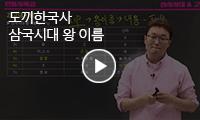 노래로 암기하는<br>삼국시대 왕 이름! 무료동영상