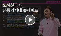 청동기 파트<br>출제포인트는 돌?! 무료동영상