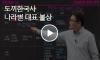 나라별 대표 불상 무료동영상