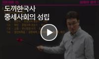 노래로 배우는<br>중세사회의 성립 무료동영상