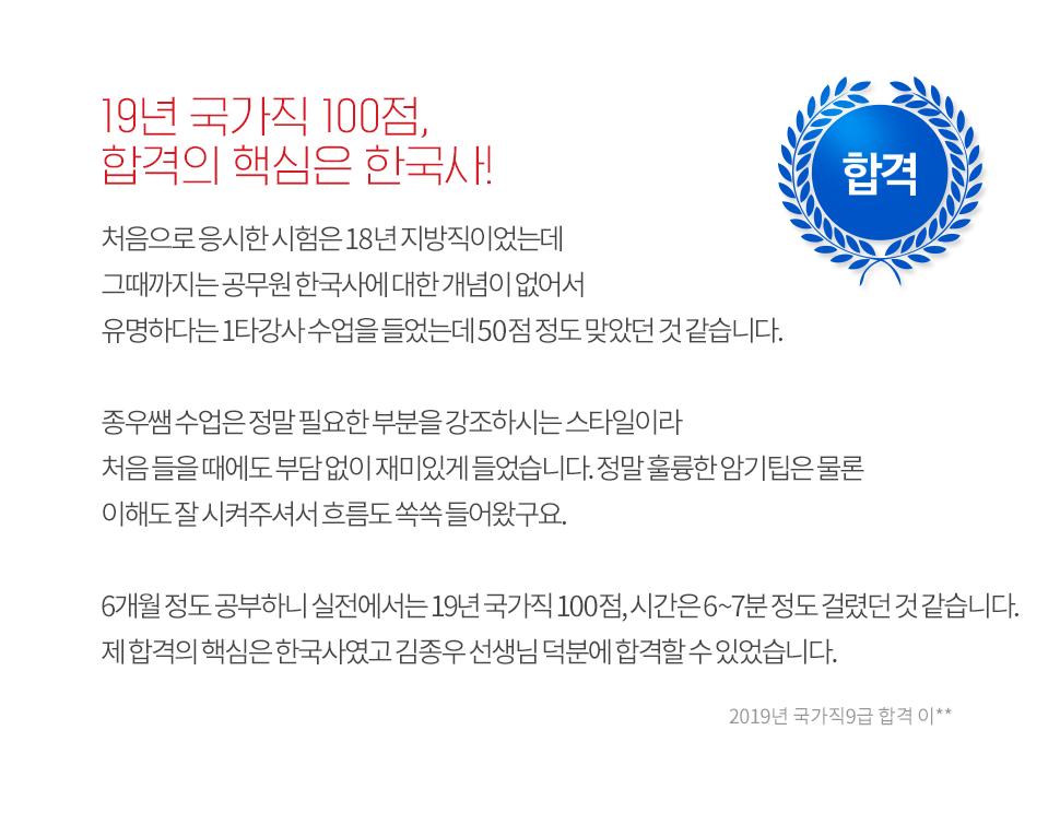 19년 국가직 100점, 합격의 핵심은 한국사
