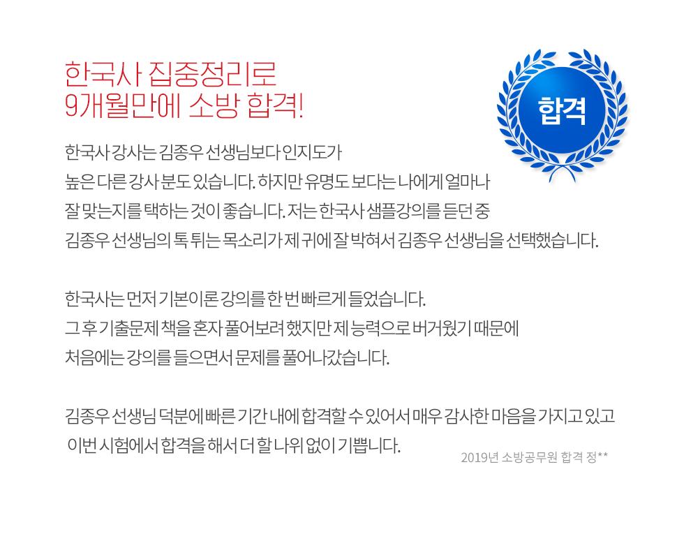 한국사 집중정리로 9개월만에 소방 합격!