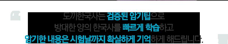 도끼한국사는 검증된 암기팁으로 방대한 양의 한국사를 빠르게 학습하고 암기한 내용은 시험날까지 확실하게 기억하게 해드립니다.