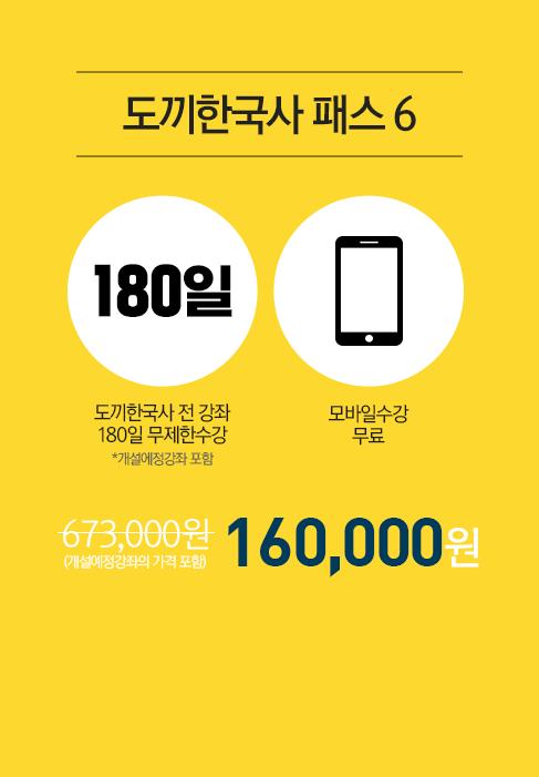 패스6 160,000원