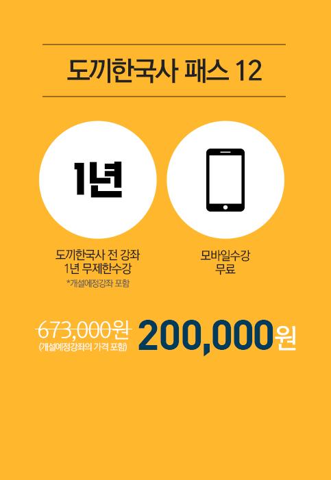 패스12 200,000원