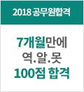 2018공무원합격-7개우러만에 역.알.못 100점 합격
