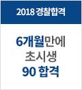 2018경찰합격-6개월만에 초시생 90점 합격