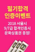 2018 서울시 7/9급 필기합격자발표