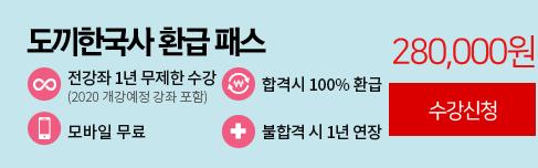 도끼한국사 환급 패스 :280,000원