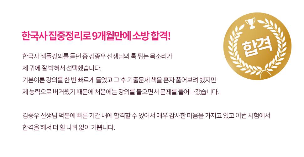 한국사 집중정리로 9개월만에 소방합격